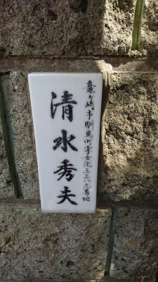 The name-plate on this house adjacent to the shrine grounds shows a Ryugasaki address! I guess it is because the area is an enclave of Ryugasaki within the city of Ushiku the surrounded  area remains untouched by suburbanization.