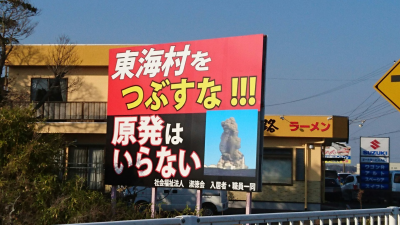A billboard paid for by an anti-nuclear power group reading: Don`t destroy Tokai Mura - We don`t need nuclear reactors!