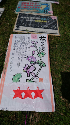 One of the more unusual and interesting entries I`ve ever seen at the annual May Day demonstration in Tsukuba