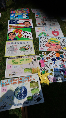 May Day posters at Chuo Park in Tsukuba (2018)